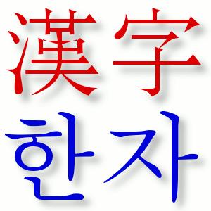 El coreano