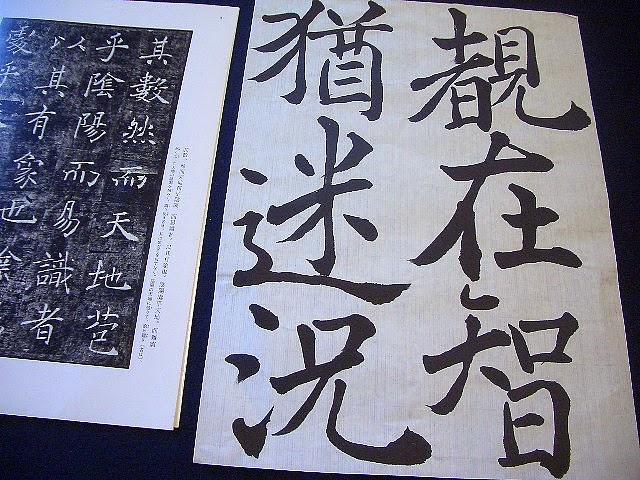 Las performance de caligrafía en Japón