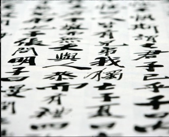 Taller Caligrafía China