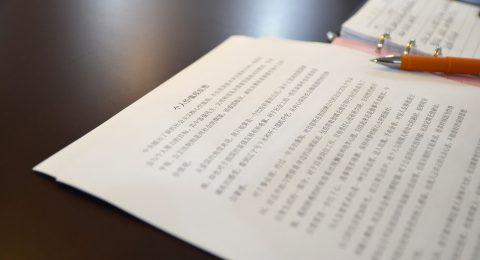 Aprende chino más rápido